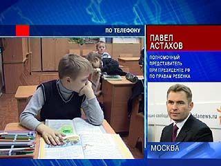 Правами первоклашек школы ╧9 займется Павел Астахов