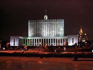 Правительство России стало к регионам ближе