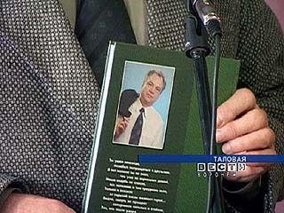 Презентация книги о Юрии Титове прошла в Таловой