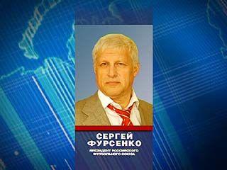 Президент РФС надеется на сотрудничество с воронежскими властями