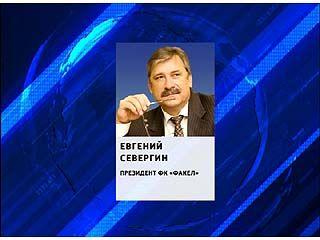 """Президентом воронежского """"Факела"""" стал Евгений Севергин"""
