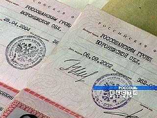 Придется ли менять паспорта с печатью синего цвета?