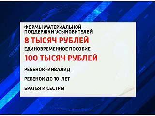 Приемные родители в Воронежской области получат солидную материальную поддержку