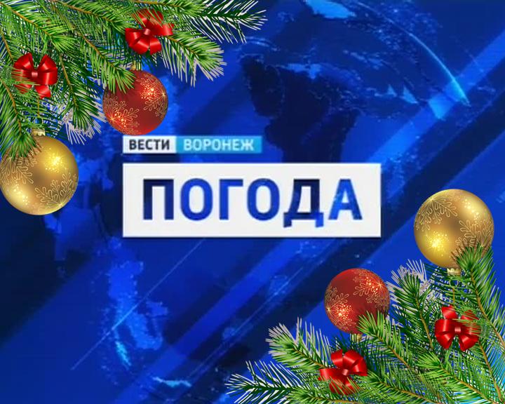 Прогноз погоды на 27.12.15