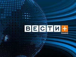 """Программа """"ВЕСТИ+"""" выйдет в эфир после трансляции футбольного матча"""