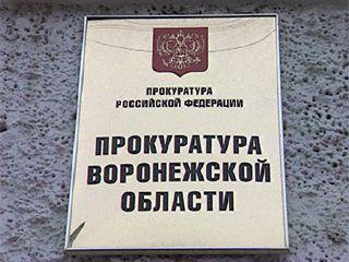 "Прокуратура области представила проект ""Интернет-приемная"""