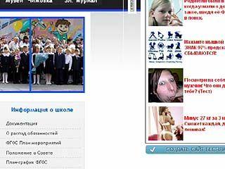 Прокуратура области проверила исполнение закона, согласно которому все образовательные учреждения должны иметь собственный сайт