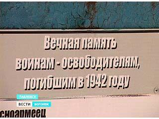 Прокуратура Павловска обнаружила множество нарушений в захоронении погибших