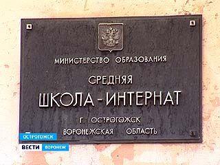 Прокуратура закончила проверку в Острогожской школе-интернате