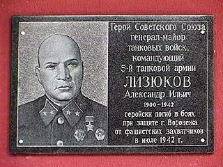 Прославленного генерала Лизюкова с почестями хоронят в Воронеже