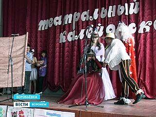 """Пятый фестиваль школьных театров """"Калейдоскоп"""" прошел в Воробьевке"""