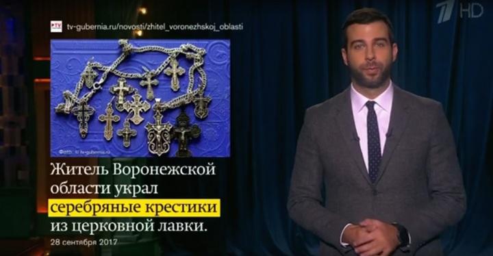 Иван Ургант высмеял церковного вора из Воронежской области