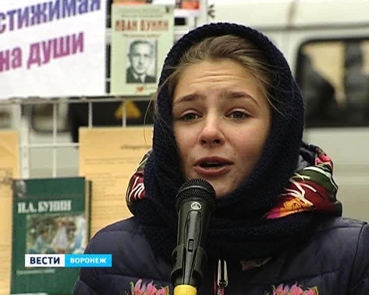 В Воронеже 146-летие со дня рождения Ивана Бунина отметили митингом