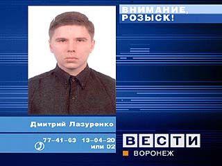 Разыскивается Дмитрий Лазуренко