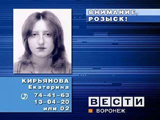 Разыскивается Екатерина Кирьянова
