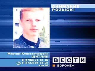 Разыскивается Максим Щитляк