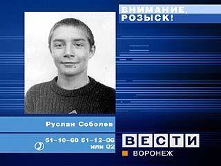 Разыскивается Руслан Соболев