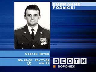 Разыскивается Сергей Титов