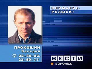 Разыскивается Валерий Прокошин