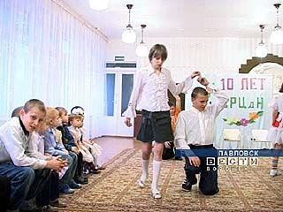 Реабилитационному центру в Павловске исполнилось 10 лет