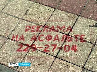 Рекламе не место на городских тротуарах - решили воронежские чиновники