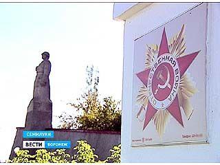 Рекламы на мемориале в Семилуках больше нет