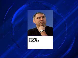 Романа Хабарова выпустили из СИЗО - под домашний арест