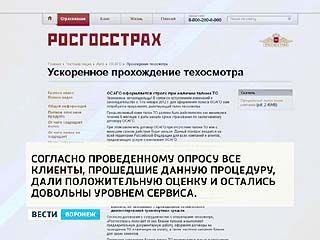 """""""Росгосстрах"""" сделал обязательную процедуру техосмотра для своих клиентов добровольной"""