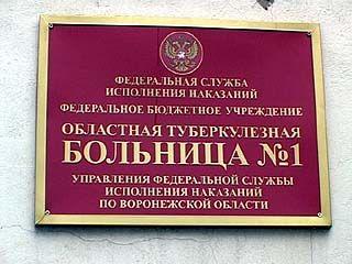 России угрожает эпидемия туберкулеза