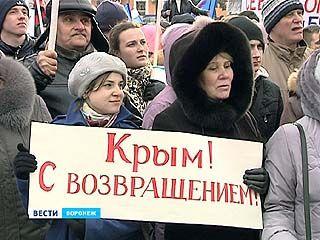 Россия стала больше - Воронежцы поддержали воссоединение с Крымом