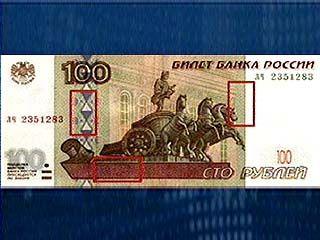 Российские рубли будут защищены от подделок лучше долларов и евро