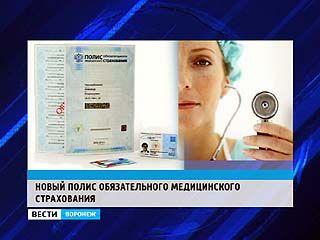 С 1 мая в России начали действовать новые медицинские полисы