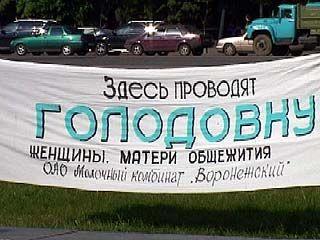 С площади Ленина исчезли палатки голодающих женщин