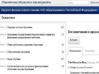 """С проектом закона """"Об образовании"""" можно познакомиться в Интернете"""