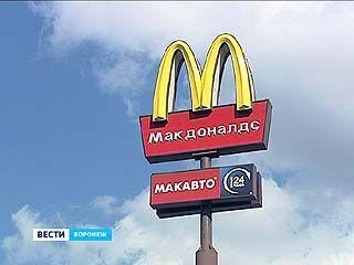 """Санитарные врачи пытаются через суд закрыть рестораны """"McDonald's"""" в Воронеже"""
