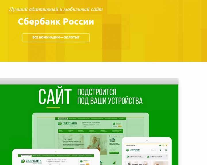 Сайты Сбербанка были отмечены в четырёх номинациях премии «Золотой сайт 2015»