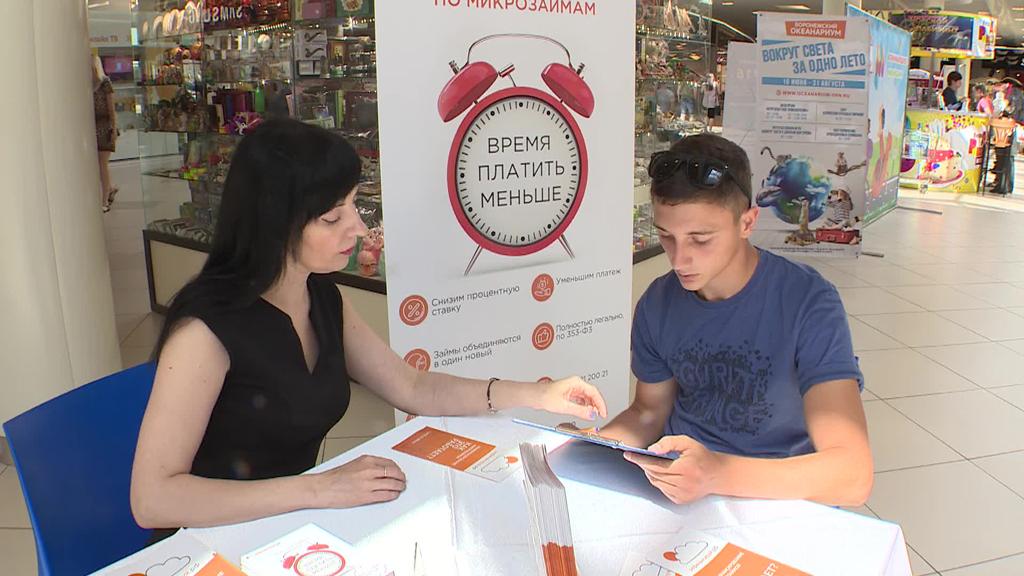 Воронежцам рассказали, как избавиться от неподъёмных кредитов