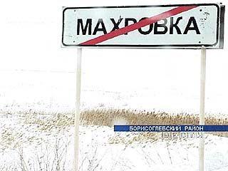 Село Махровка отрезано от мира