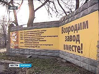 Семилукскому огнеупорному заводу грозит банкротство