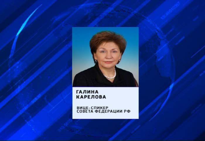 Сенатор от Воронежской области Галина Карелова теперь - вице-спикер Совета Федерации