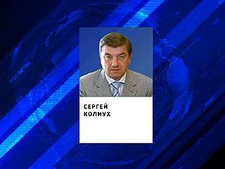 Сергей Колиух возглавил департамент по развитию предпринимательства и потребительского рынка