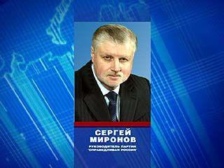 Сергей Миронов: люди должны платить не более 10% при оплате услуг ЖКХ