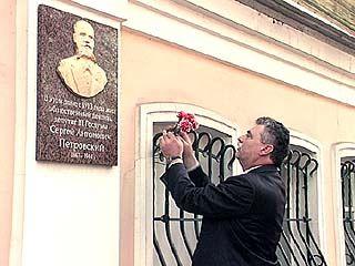Сергею Петровскому посвятили открытие мемориальной доски
