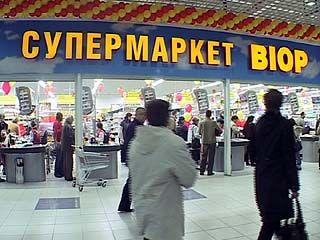 """Сеть супермаркетов """"Биоп"""" официально стала называться """"Билла"""""""