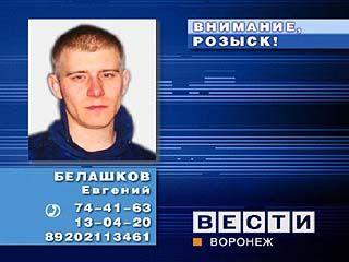 Северным ОВД разыскивается Белашков Евгений