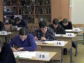 Школьники сдают единый государственный экзамен по русскому языку