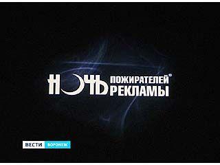 """Шоу """"Ночь пожирателей рекламы"""" прошло в Воронеже"""
