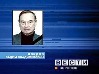 Скончался известный журналист Вадим Кордов