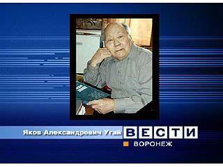 Скончался Яков Александрович Угай
