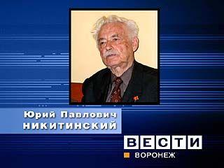 Скончался Юрий Никитинский